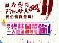 【因为感恩,所以情真】11.11我们情真意切!